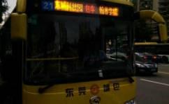 东莞21路公交车路线