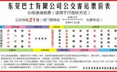 东莞公交快线21公交车路线