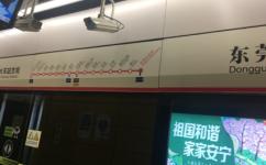 东莞火车站公交站
