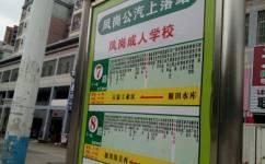 凤岗成人学校公交站