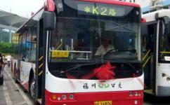 福州K2路公交车路线