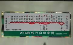 广州256路公交车路线