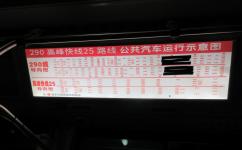 广州高峰快线25公交车路线