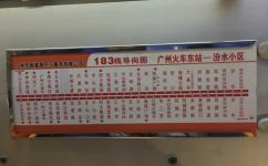 广州183路公交车路线