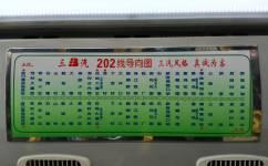 广州202路公交车路线