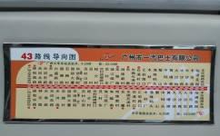 广州43路公交车路线