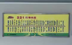 广州221路公交车路线
