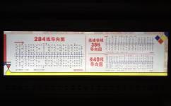 广州夜40路公交车路线