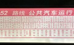 广州夜52路公交车路线
