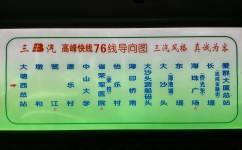 广州高峰快线76公交车路线