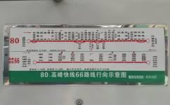 广州高峰快线66公交车路线