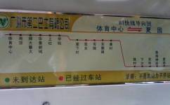 广州B1快线公交车路线