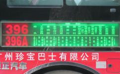 广州396A路公交车路线