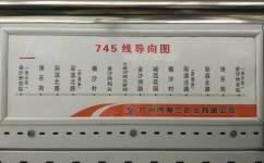 广州745路公交车路线