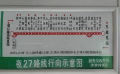 广州夜27路公交车路线