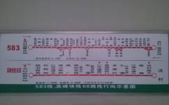 广州高峰快线68公交车路线