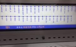 广州增城9路公交车路线