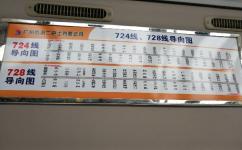 广州724路公交车路线