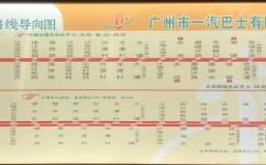 广州夜109路公交车路线