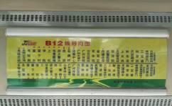 广州B12路公交车路线