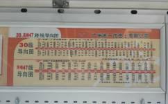 广州高峰快线47公交车路线