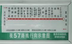 广州夜57路公交车路线