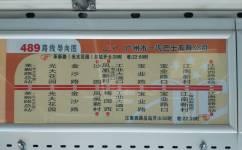 广州489路公交车路线