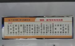 广州980路公交车路线