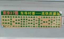 广州南37路公交车路线