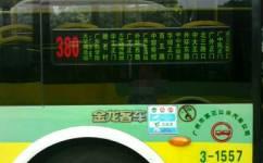 广州380A路公交车路线