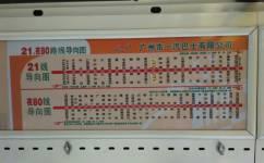 广州21路公交车路线