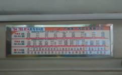 广州夜14路公交车路线