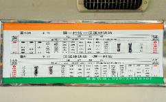 广州番109路汉溪村班车公交车路线