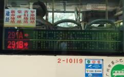 广州291B路公交车路线