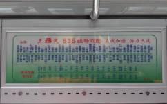 广州夜60路公交车路线