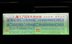 广州275A路公交车路线