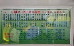 广州390路公交车路线