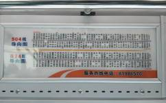 广州夜74路公交车路线