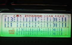 广州夜72路公交车路线