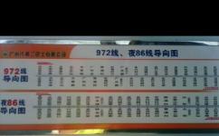 广州夜86路公交车路线