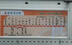 广州4路公交车路线