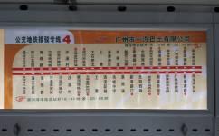 广州公交地铁接驳专线4公交车路线