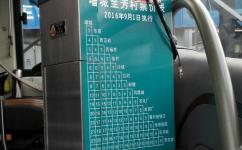 广州广增12线公交车路线
