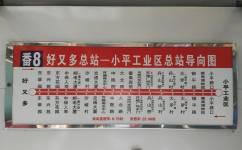 广州番8路公交车路线