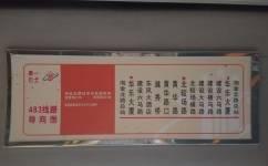 广州483路公交车路线