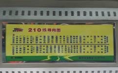 广州210路公交车路线