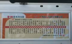 广州番186路公交车路线