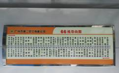 广州66路公交车路线