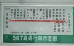 广州567路公交车路线