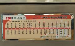 广州138路公交车路线
